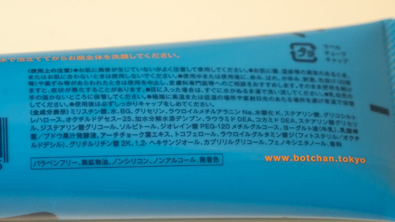 BOTCHAN GENTLE CLEANSER(洗顔料)の全成分